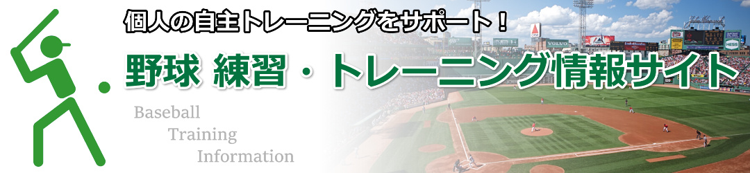 野球 練習・トレーニング情報サイト