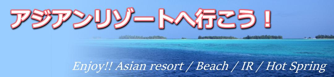 アジアンリゾート情報