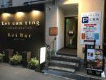 【飲食店レビュー】アジアンダイニング Lei can ting(箕面市)