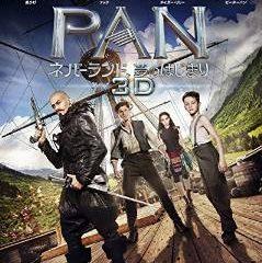 【映画レビュー】PAN 〜ネバーランド、夢のはじまり〜(3Dブルーレイ)