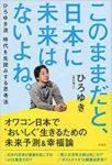 【本レビュー】このままだと、日本に未来はないよね。