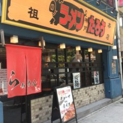 【ラーメン店レビュー】ラーメンたろう 三宮店 (兵庫県神戸市中央区)