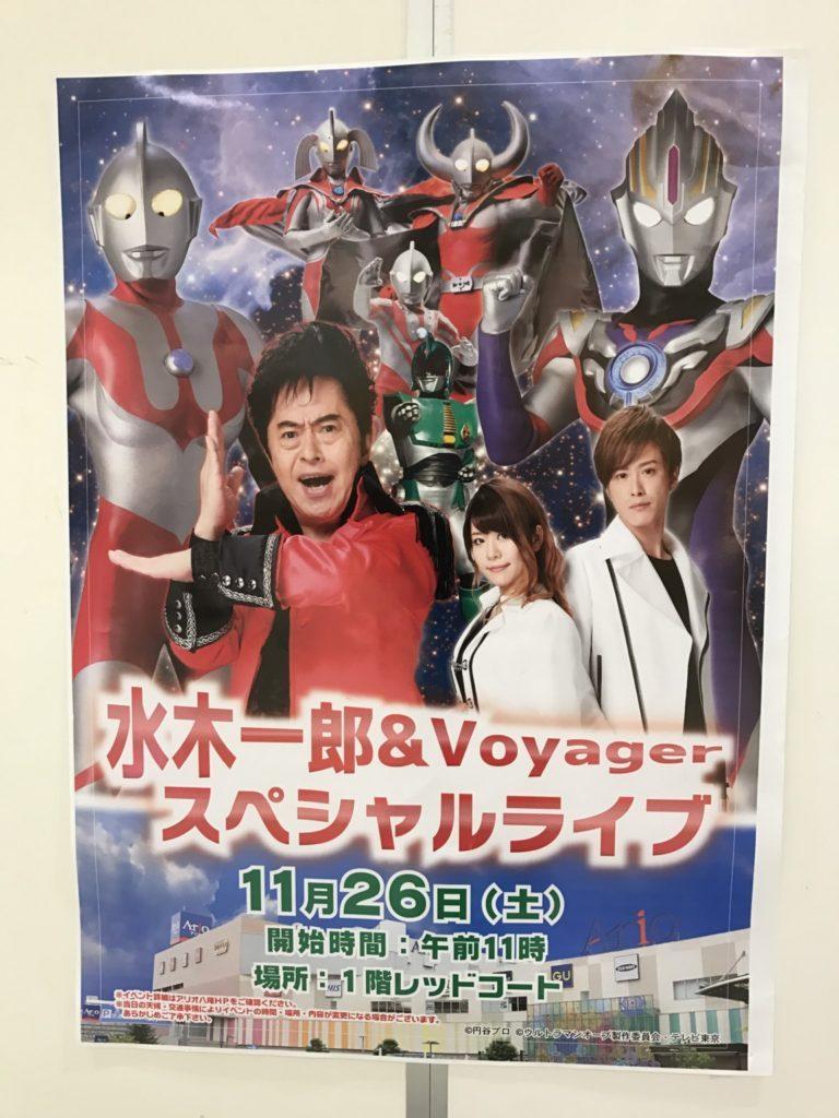 水木一郎&Voyager、アリオ八尾ステージに行ってきました。