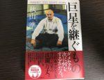 【プロレス本レビュー】巨星を継ぐもの(秋山準)