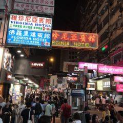 【香港旅行記】女人街、男人街の初心者攻略法