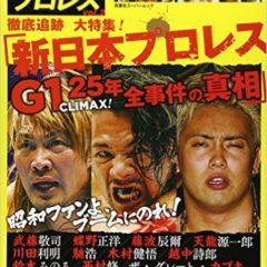【プロレス・本レビュー】逆説のプロレス Vol.2 新日本プロレス G1クライマックス 25年全事件の真相