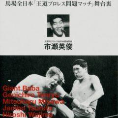【プロレス本レビュー】痛みの価値 馬場全日本「王道プロレス問題マッチ」舞台裏