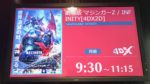 【映画レビュー】劇場版 マジンガーZ/INFINITY(ネタバレほぼ無し)