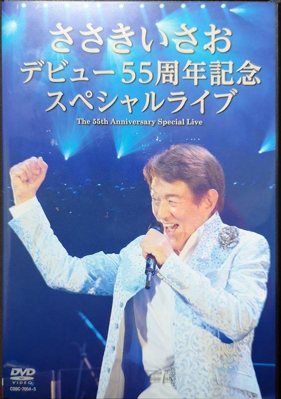 【DVDレビュー】ささきいさお デビュー55周年記念スペシャルライブ DVD