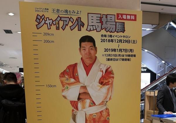 【イベントレポ-ト】ジャイアント馬場展(東急百貨店)