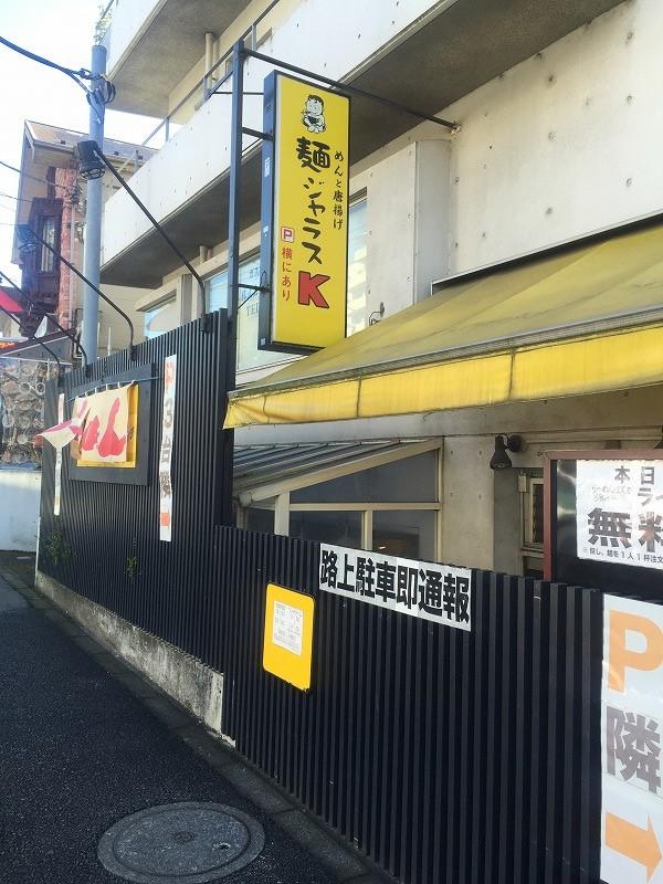 【飲食店レビュー】麺ジャラスK(川田利明選手の料理店)