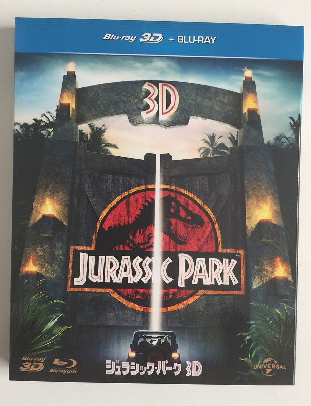 【3D映画レビュー】ジュラシック・パーク(Blu-ray)