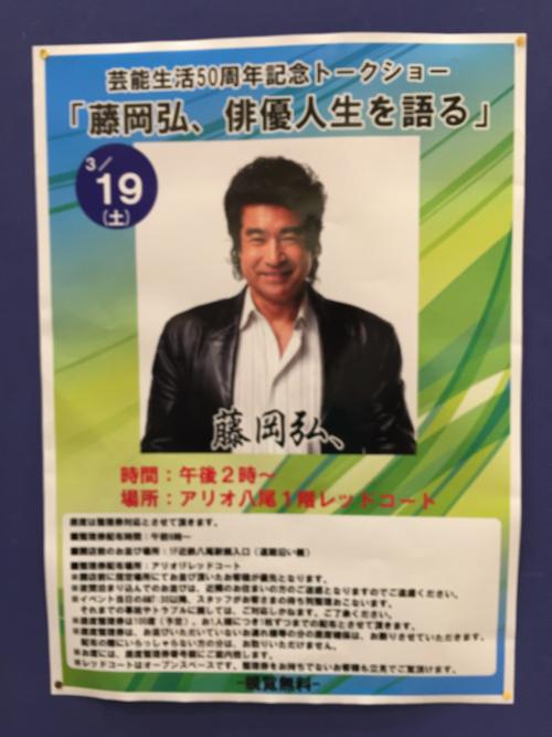 【イベントレポート】芸能生活50周年記念トークショー「藤岡弘、俳優人生を語る」