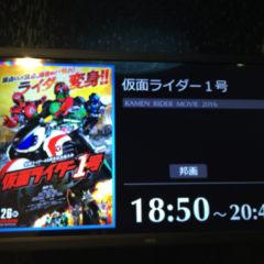 【映画レビュー】仮面ライダー1号(注意:ネタバレ大量にあり)