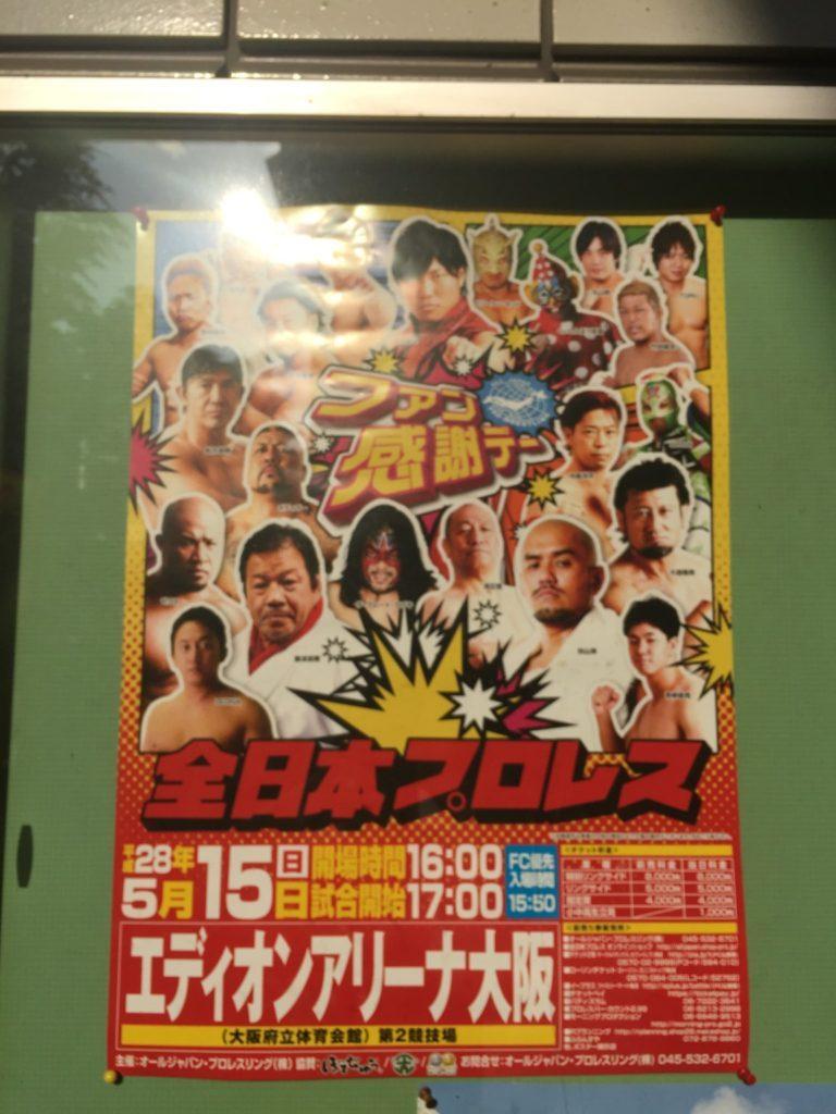 全日本プロレス、ファン感謝デー 大阪大会を観戦しました。