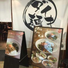 【ラーメン店レビュー】ダイキ麺(大阪市)