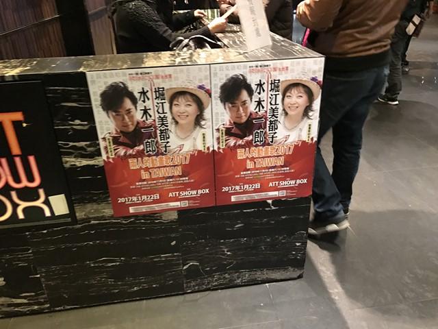 【台湾旅行記①】「水木一郎、堀江美都子 ふたりのアニソン2017 in 台湾」