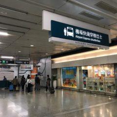 【旅行記】香港国際空港から尖沙咀方面のホテルまでの行き方