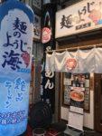 【ラーメン店レビュー】麺のようじSEA 十三店(大阪市)