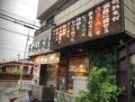【ラーメン店レビュー】らーめん夢屋台(兵庫県尼崎市)