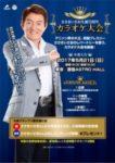 【イベントレポート】ささきいさお生誕75周年カラオケ大会に行ってきました。