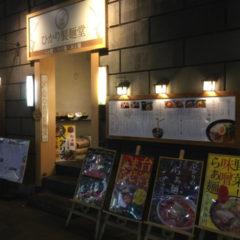 【ラーメン店レビュー】ひかり製麺堂(兵庫県神戸市中央区)